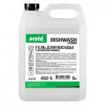 ������ �������� ��� ������ Profit DishWash 5�, ��� ������, �����, 450-5