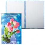 Папка адресная Удп Поздравляем с юбилеем тюльпаны на синем, А4, плотный картон