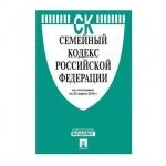 Брошюра Проспект Кодекс РФ Семейный, 32 листа, мягкий переп листаёт