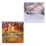 Календарь-домик Hatber Природа, 101х101мм, на гребне, квадратный, 2017