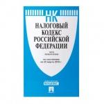 Брошюра Проспект Кодекс РФ Налоговый, Части 1-2, 520 листа, мягкий переплёт