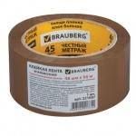 Клейкая лента упаковочная Brauberg коричневая, 48мм х 66м, 45мкм