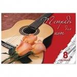 Тетрадь для нот Hatber Гитара, А4, 8 листов, горизонтальная, на скрепке, мелованный картон