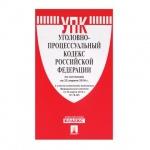 Брошюра Проспект Кодекс РФ Уголовно-процессуальный, 128 листа, мягкий переп листаёт