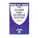 Брошюра Проспект Кодекс РФ Трудовой, 128 листа, мягкий переп листаёт