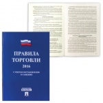 Брошюра Проспект Правила торговли, 40 листа, мягкий переплёт