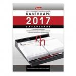 Календарь настольный Hatber Бизнес, 10х14см, 320л, цветной, 2017