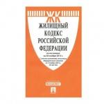 Брошюра Проспект Кодекс РФ Жилищный, 88 листов, мягкий переп листаёт