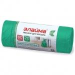 Мешки для мусора Лайма Био 60л, зеленые, 15мкм, 20шт/уп