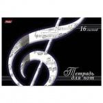 Тетрадь для нот Hatber Скрипичный ключ, А4, 16 листов, горизонтальная, на скрепке, мелованный картон