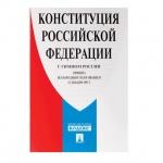 Брошюра Проспект Конституция РФ, с гимном России, 16 листа, мягкий переплёт