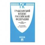Брошюра Проспект Кодекс РФ Гражданский, Части 1-4, 320 листов, мягкий переплёт