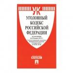 Брошюра Проспект Кодекс РФ Уголовный, 120 листа, мягкий переп листаёт