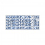 Касса русских букв цифр и символов Colop 92 символа, 6.5мм, TypeSet С