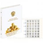 Альбом для монет Office Space Памятные монеты РФ на 278 монет, 9 листов, 230х270мм