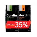 Кофе в зернах Jardin Dessert Cup (Десерт Кап) + Americano Crema (Американо Крема) 250г + 250г, пачка