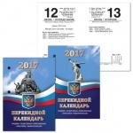 Календарь настольный Staff горжусь Россией, 10х14см, 160л, ч/б, 2017