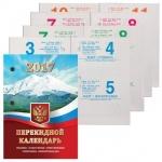 Календарь настольный Staff Просторы Родины, 10х14см, 160л, цветной, 2017