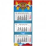Календарь квартальный Атберг 98 Премиум Трио Гос. символика, 3-х бл., 1 гр., с бегунком, 2017