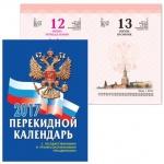 Календарь настольный Brauberg с праздниками, 10х14см, 160л, цветной, 2017