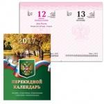 Календарь настольный Brauberg Россия, 10х14см, 160л, цветной, 2017