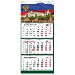 Календарь квартальный Полином Госсимволика, 3-х бл., 3 гр., с бегунком, 2017