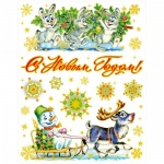 Наклейка на окно Яркий Праздник Подарки под ёлкой, 30х38см