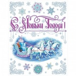 Наклейка на окно Яркий Праздник Снежная королева, 30х38см