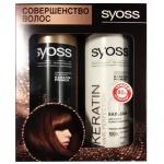 Подарочный набор Syoss Совершенство волос, шампунь, бальзам
