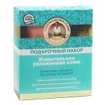 Подарочный набор Рецепты Бабушки Агафьи Живительное увлажнение кожи, тоник, гель для умывания, маска