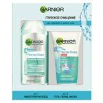 Подарочный набор Garnier Глубокое очищение, гель/скраб/маска 3в1, мицеллярная вода