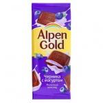 Шоколад Alpen Gold молочный черника с йогуртом, 90г