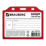 Бейдж без держателя Brauberg 75х105мм, горизонтальный, красный