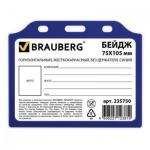 Бейдж без держателя Brauberg 75х105мм, горизонтальный, синий