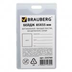 Бейдж без держателя Brauberg 85х55мм, вертикальный, серый