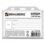 Бейдж без держателя Brauberg 75х105мм, горизонтальный, прозрачный