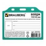 Бейдж без держателя Brauberg 75х105мм, горизонтальный, зеленый
