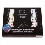 Набор художественный Малевичъ Профи для живописи маслом, 14 цветов х 40мл, в картонной упаковке