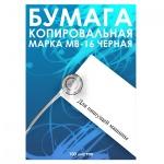 Бумага копировальная Мв-16 А4, черная, 100 листов