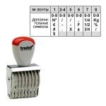 Нумератор ручной Trodat Classic Line 8 разрядов, 4мм