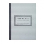 Книга учета А4, 96 листов, в линейку, картон