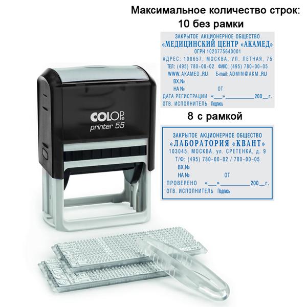 Прямоугольный самонаборный штамп Colop Printer Line 55 Set, 60х40мм, 10 строк