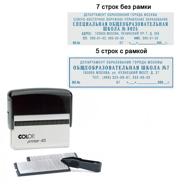 Прямоугольный самонаборный штамп Colop Printer Line 45 Set, 82х25мм, 7 строк