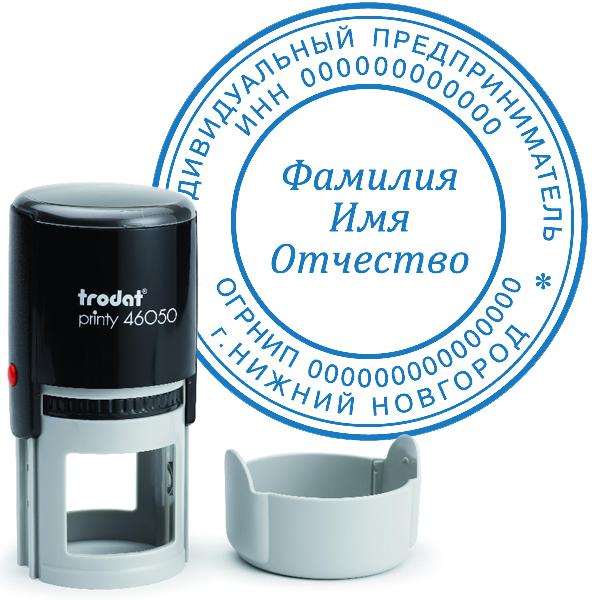 Оснастка для круглой печати Trodat Printy 46050 P2, d=50мм, черная