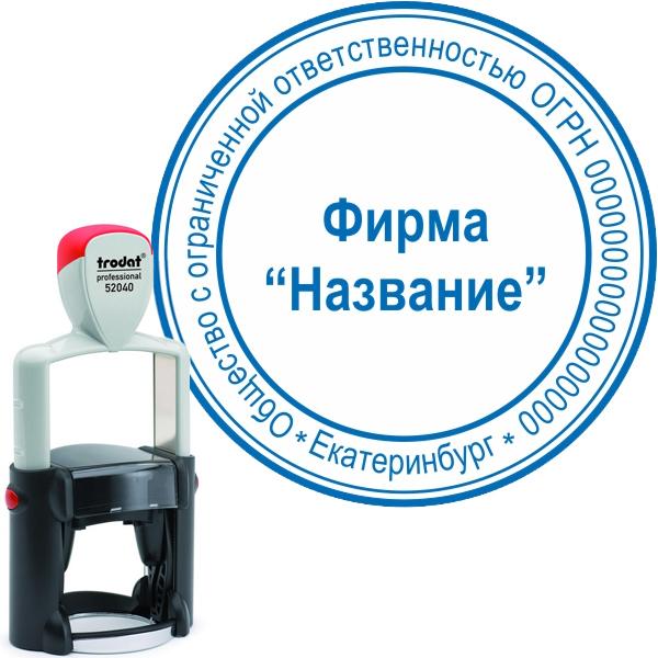Оснастка для круглой печати Trodat Professional 52040, d=40мм, мелаллик