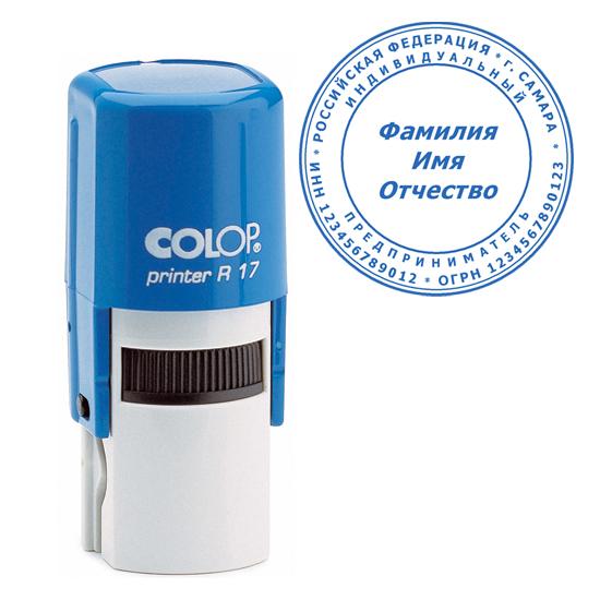 Оснастка для круглой печати Colop Printer R17, d=17мм, синяя