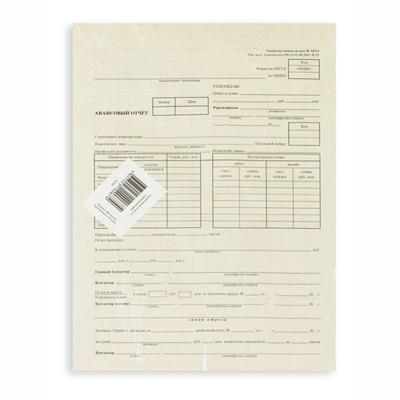 Авансовый отчет форма АО-1 А4, 100 шт пустографка