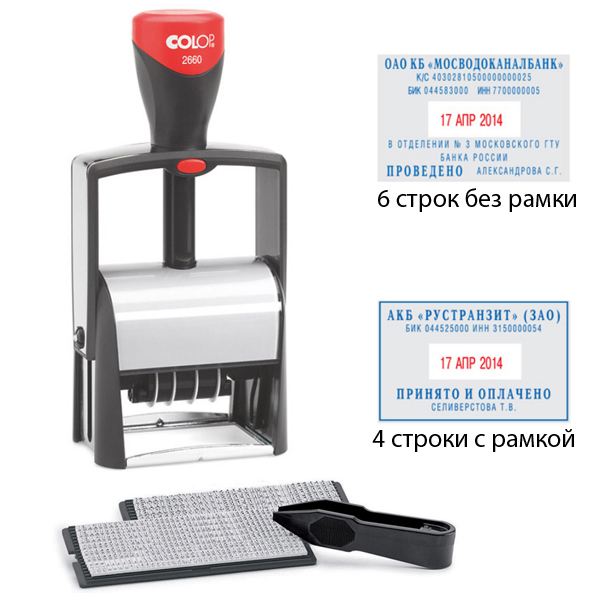Датер самонаборный Colop Microban S2660 Set F, 4/6 строк, 58x37мм, 4мм, русские буквы