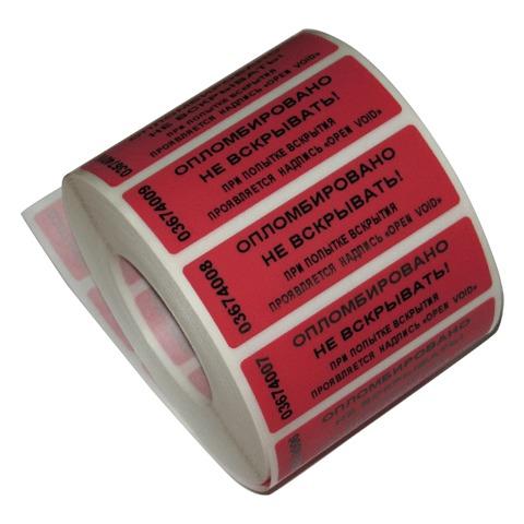 Пломбы нормерные, 66х22мм, 1000шт, красные