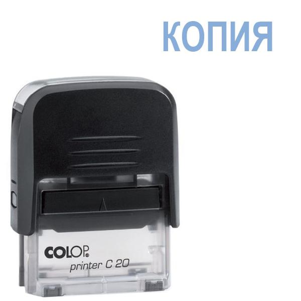 Штамп стандартных слов Colop Printer C20 1.9, КОПИЯ, 38х14мм, черный